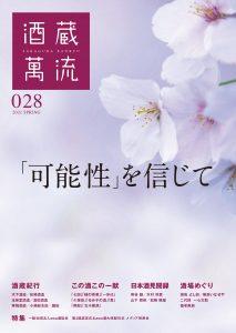 028_春